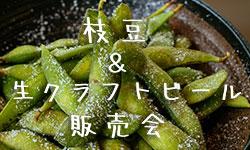 枝豆&生クラフトビール販売会